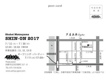 芦屋画廊%u30002017-1.jpg
